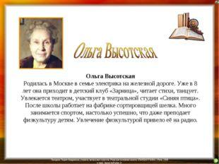 Ольга Высотская Родилась в Москве в семье электрика на железной дороге. Уже в