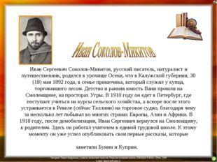 Иван Сергеевич Соколов-Микитов, русский писатель, натуралист и путешественник