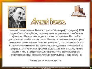 Виталий Валентинович Бианки родился 30 января (11 февраля) 1894 года в Санкт-