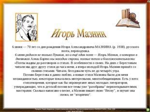 6 июня — 70 лет со дня рождения Игоря Александровича МАЗНИНА (р. 1938), русск
