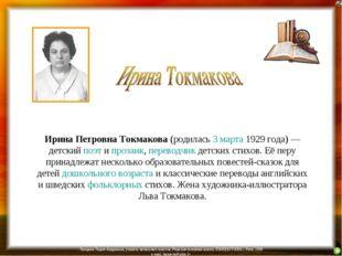 Ирина Петровна Токмакова (родилась 3 марта 1929 года) — детский поэт и прозаи