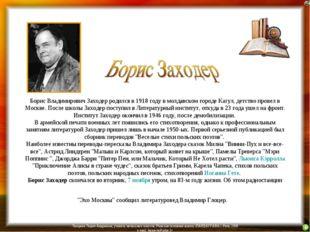 Борис Владимирович Заходер родился в 1918 году в молдавском городе Кагул, дет