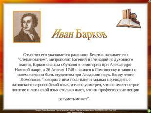 """Отчество его указывается различно: Бекетов называет его """"Степановичем"""", митр"""