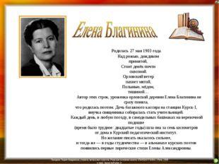 Родилась 27 мая 1903 года. Над рожью, дождиком примятой, Стоит д