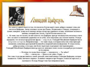 Нет ничего удивительного в том, что писатель Козлов нашёл такие добрые и вер