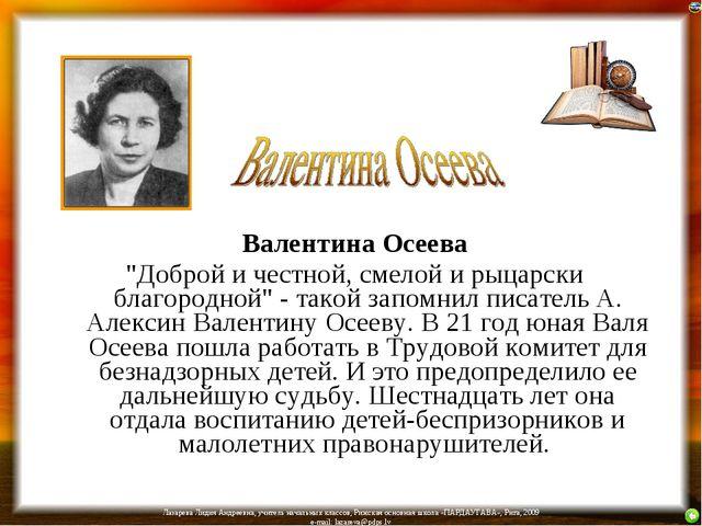 """Валентина Осеева """"Доброй и честной, смелой и рыцарски благородной"""" - такой за..."""