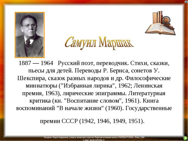 1887 — 1964 Русский поэт, переводчик. Стихи, сказки, пьесы для детей. Перевод...