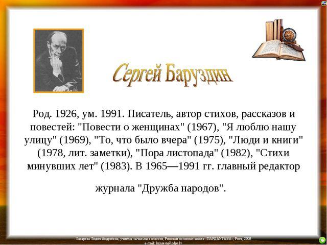 """Род. 1926, ум. 1991. Писатель, автор стихов, рассказов и повестей: """"Повести о..."""