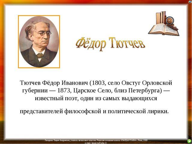 Тютчев Фёдор Иванович (1803, село Овстуг Орловской губернии — 1873, Царское С...