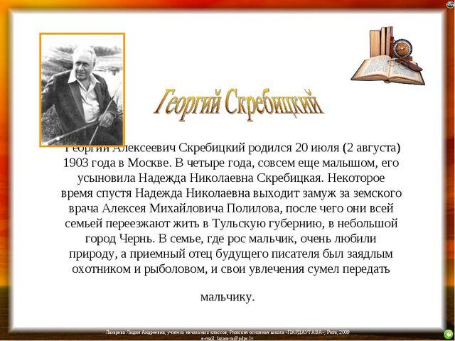 Георгий Алексеевич Скребицкий родился 20 июля (2 августа) 1903 года в Москве...