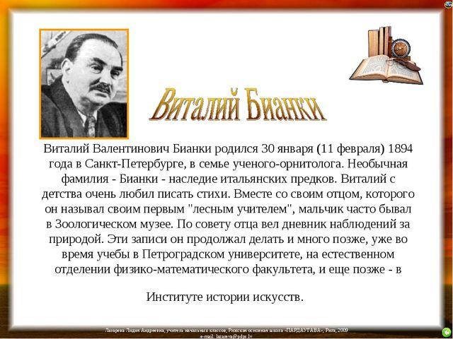 Виталий Валентинович Бианки родился 30 января (11 февраля) 1894 года в Санкт-...