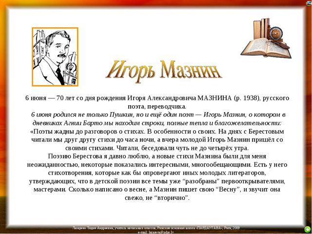 6 июня — 70 лет со дня рождения Игоря Александровича МАЗНИНА (р. 1938), русск...
