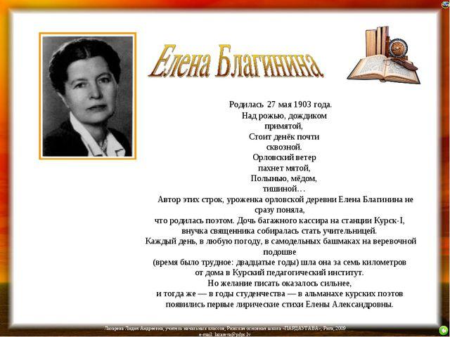 Родилась 27 мая 1903 года. Над рожью, дождиком примятой, Стоит д...