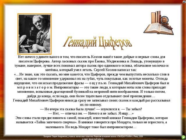 Нет ничего удивительного в том, что писатель Козлов нашёл такие добрые и вер...