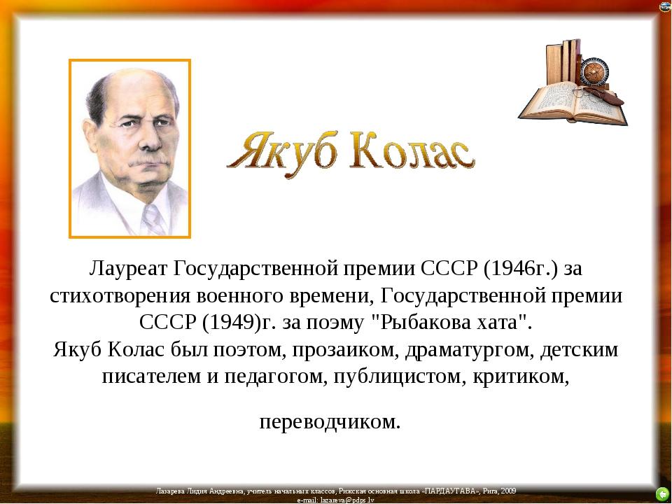 Лауреат Государственной премии СССР (1946г.) за стихотворения военного време...