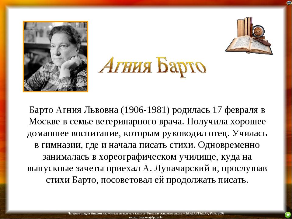 Барто Агния Львовна (1906-1981) родилась 17 февраля в Москве в семье ветерина...