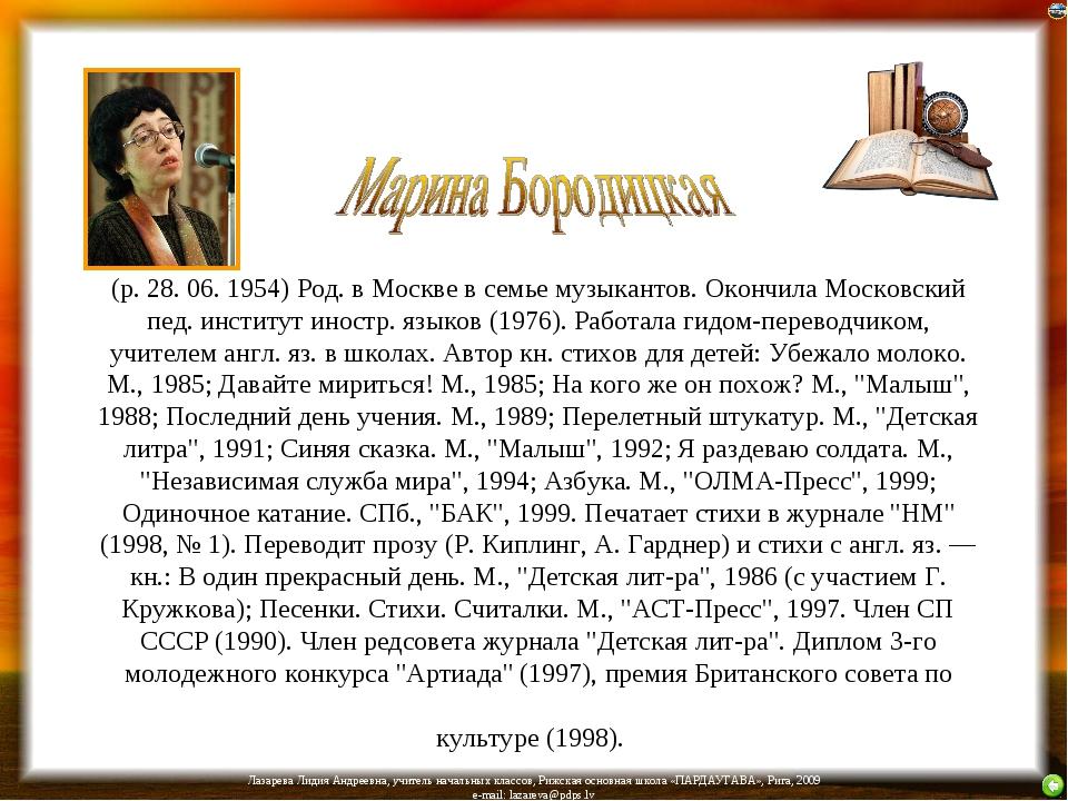 (р. 28. 06. 1954) Род. в Москве в семье музыкантов. Окончила Московский пед....
