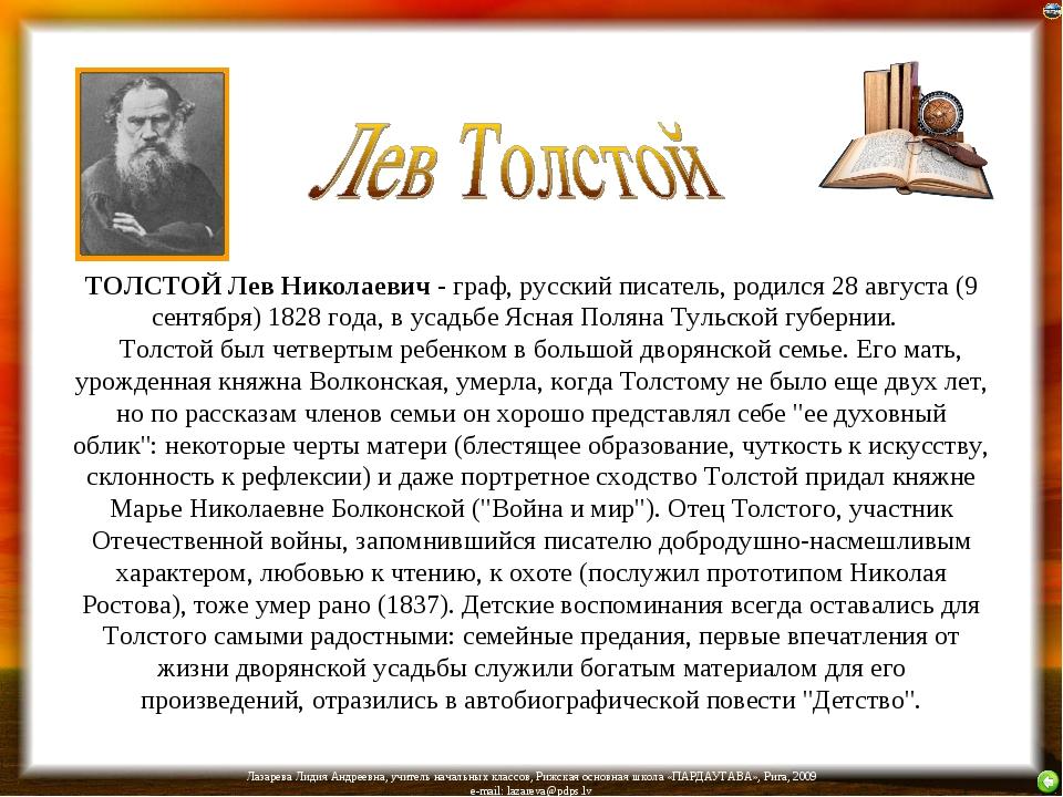 ТОЛСТОЙ Лев Николаевич - граф, русский писатель, родился 28 августа (9 сентяб...