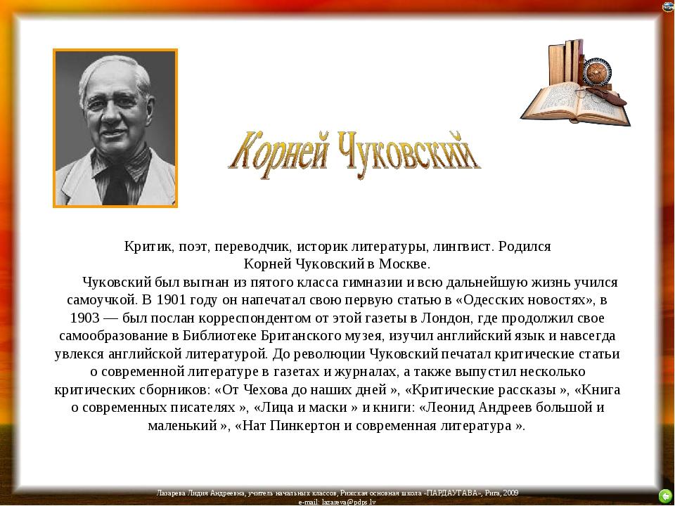 Критик, поэт, переводчик, историк литературы, лингвист. Родился Корней Чуковс...