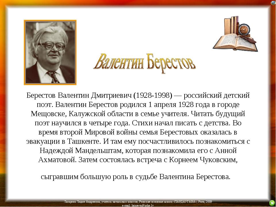 Берестов Валентин Дмитриевич (1928-1998) — российский детский поэт. Валентин...