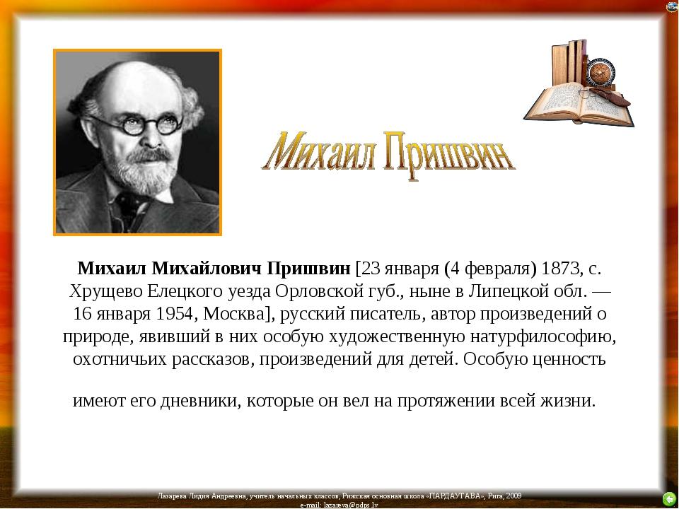 Михаил Михайлович Пришвин [23 января (4 февраля) 1873, с. Хрущево Елецкого уе...