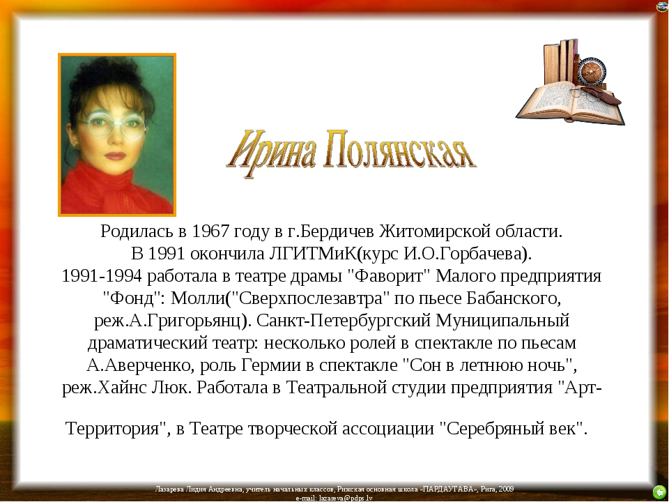 Родилась в 1967 году в г.Бердичев Житомирской области. В 1991 окончила ЛГИТМи...