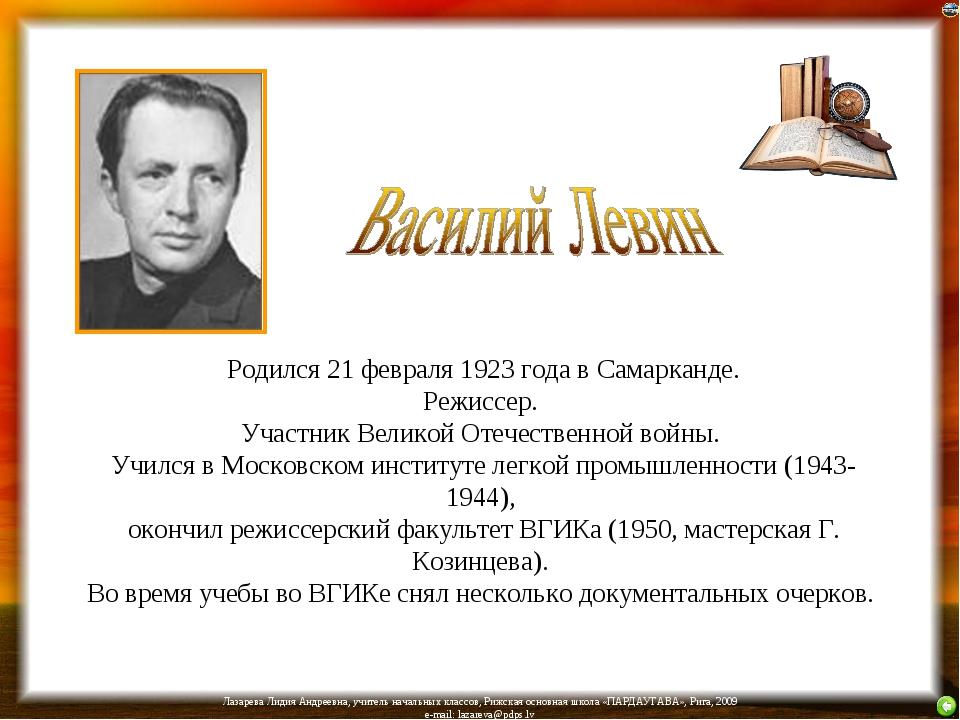 Родился 21 февраля 1923 года в Самарканде. Режиссер. Участник Великой Отечес...