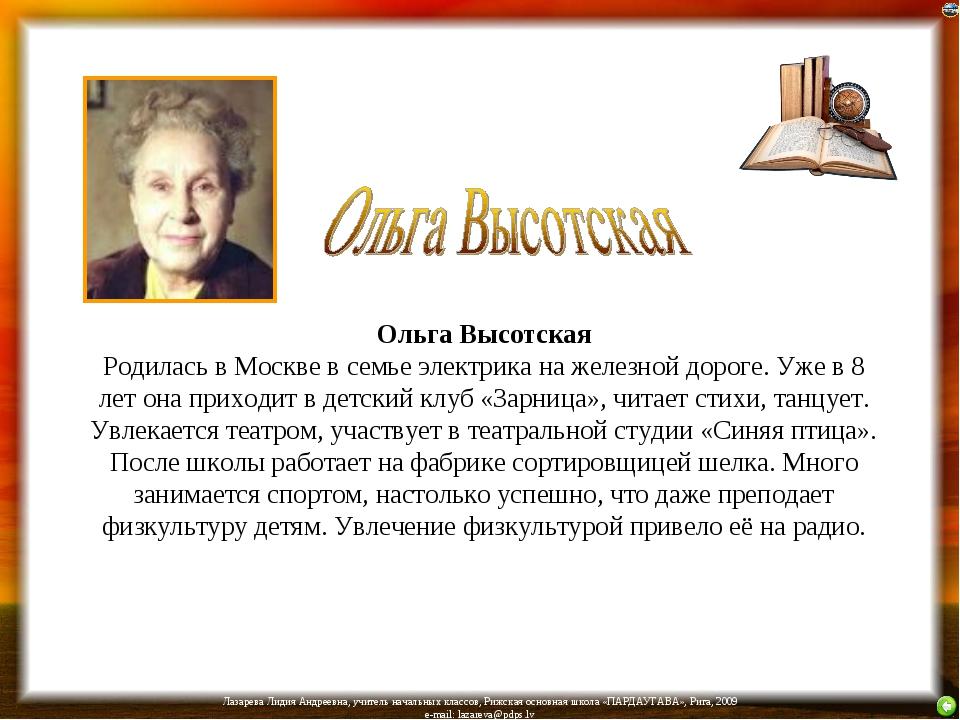 Ольга Высотская Родилась в Москве в семье электрика на железной дороге. Уже в...