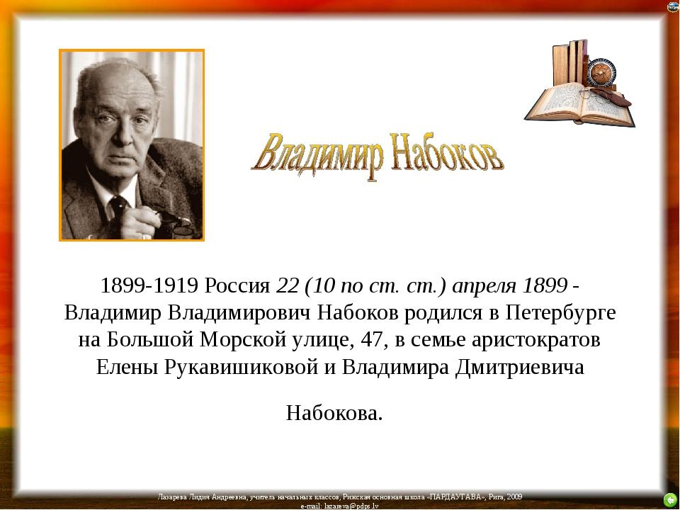 1899-1919 Россия 22 (10 по ст. ст.) апреля 1899 - Владимир Владимирович Набо...