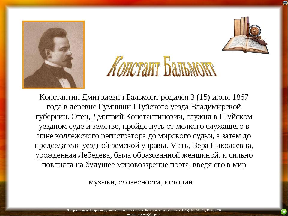 Константин Дмитриевич Бальмонт родился 3 (15) июня 1867 года в деревне Гумнищ...