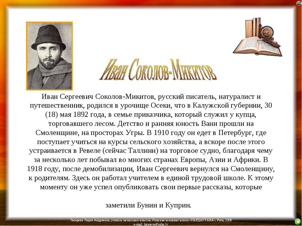 Иван Сергеевич Соколов-Микитов, русский писатель, натуралист и путешественник...