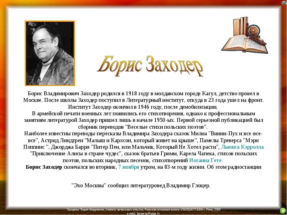 Борис Владимирович Заходер родился в 1918 году в молдавском городе Кагул, дет...