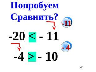 -4 > - 10 -20 < - 11 Попробуем Сравнить? -11 - 4 20