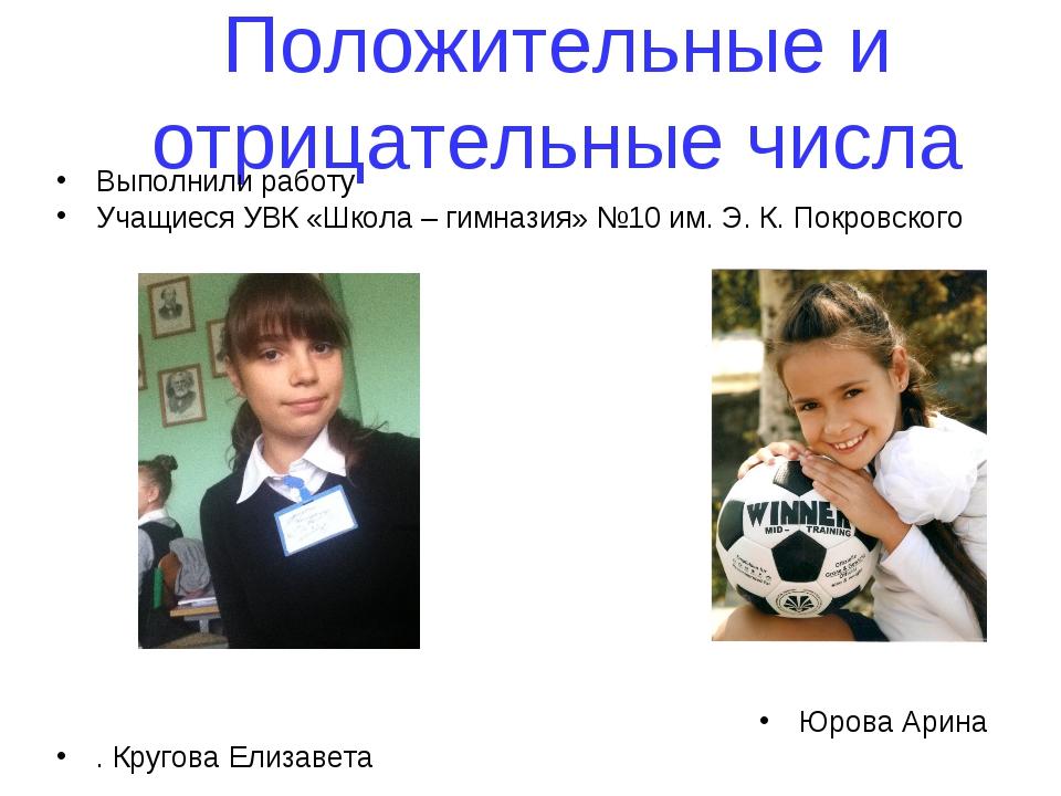 Положительные и отрицательные числа Выполнили работу Учащиеся УВК «Школа – ги...