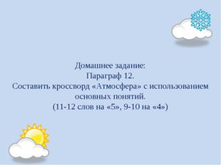 Домашнее задание: Параграф 12. Составить кроссворд «Атмосфера» с использован