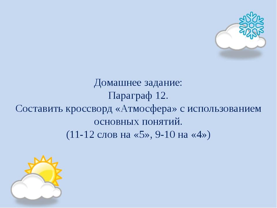 Домашнее задание: Параграф 12. Составить кроссворд «Атмосфера» с использован...