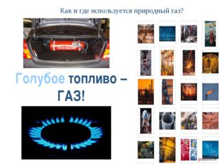 Голубое топливо – ГАЗ! Как и где используется природный газ?
