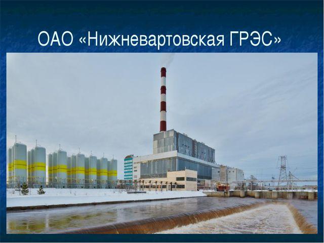 ОАО «Нижневартовская ГРЭС»