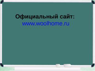 Официальный сайт: www.woolhome.ru