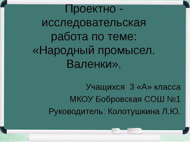 Проектно - исследовательская работа по теме: «Народный промысел. Валенки». Уч...