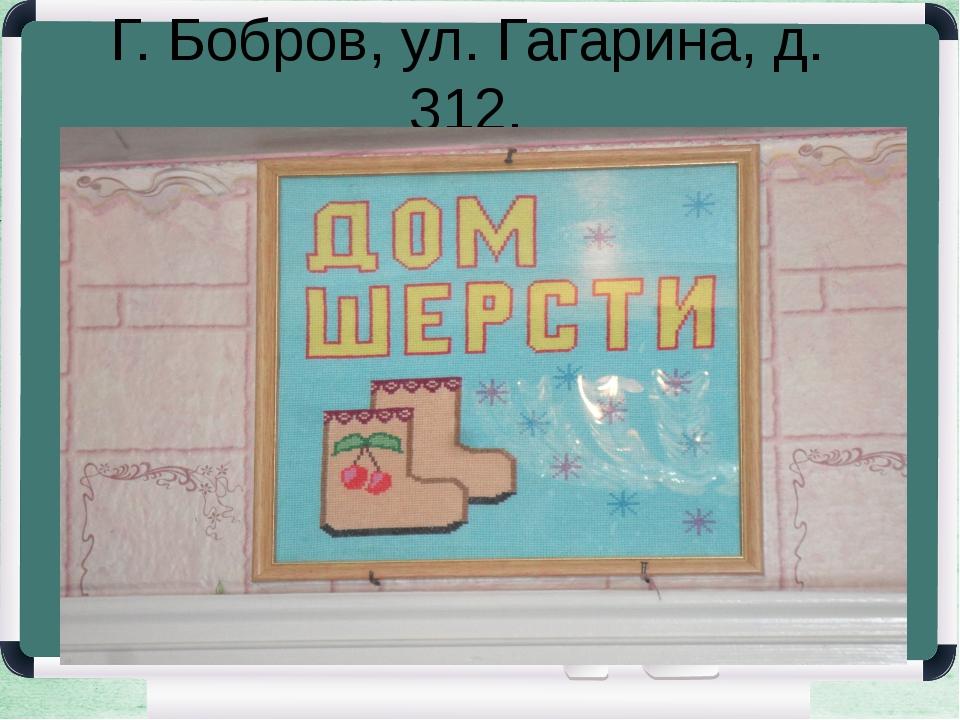 Г. Бобров, ул. Гагарина, д. 312.