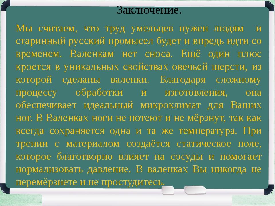 Заключение. Мы считаем, что труд умельцев нужен людям и старинный русский про...