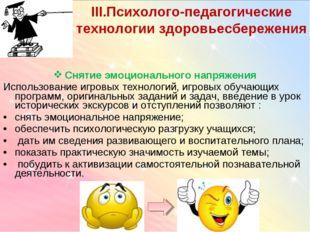 Снятие эмоционального напряжения Использование игровых технологий, игровых об