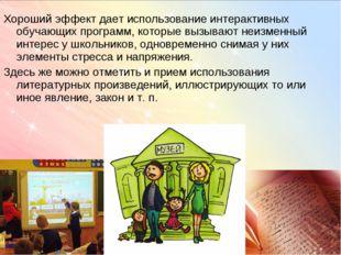 Хороший эффект дает использование интерактивных обучающих программ, которые в