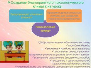 Создание благоприятного психологического климата на уроке Доброжелательная об