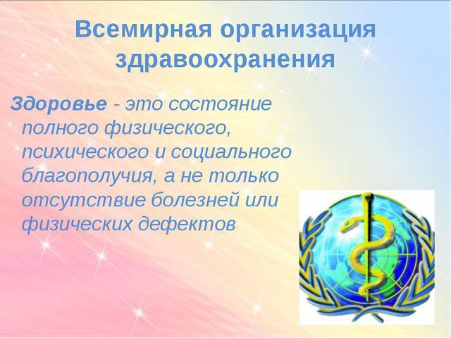 Всемирная организация здравоохранения Здоровье - это состояние полного физиче...