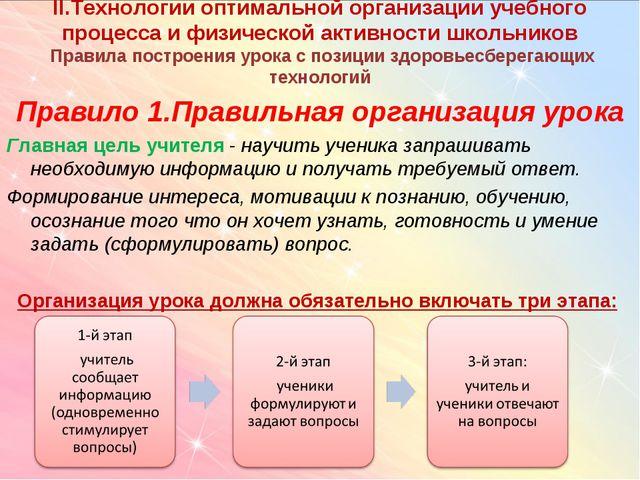 II.Технологии оптимальной организации учебного процесса и физической активнос...