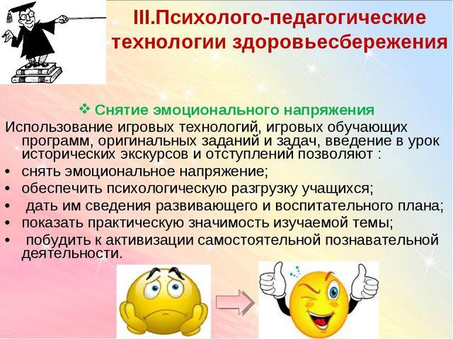 Снятие эмоционального напряжения Использование игровых технологий, игровых об...