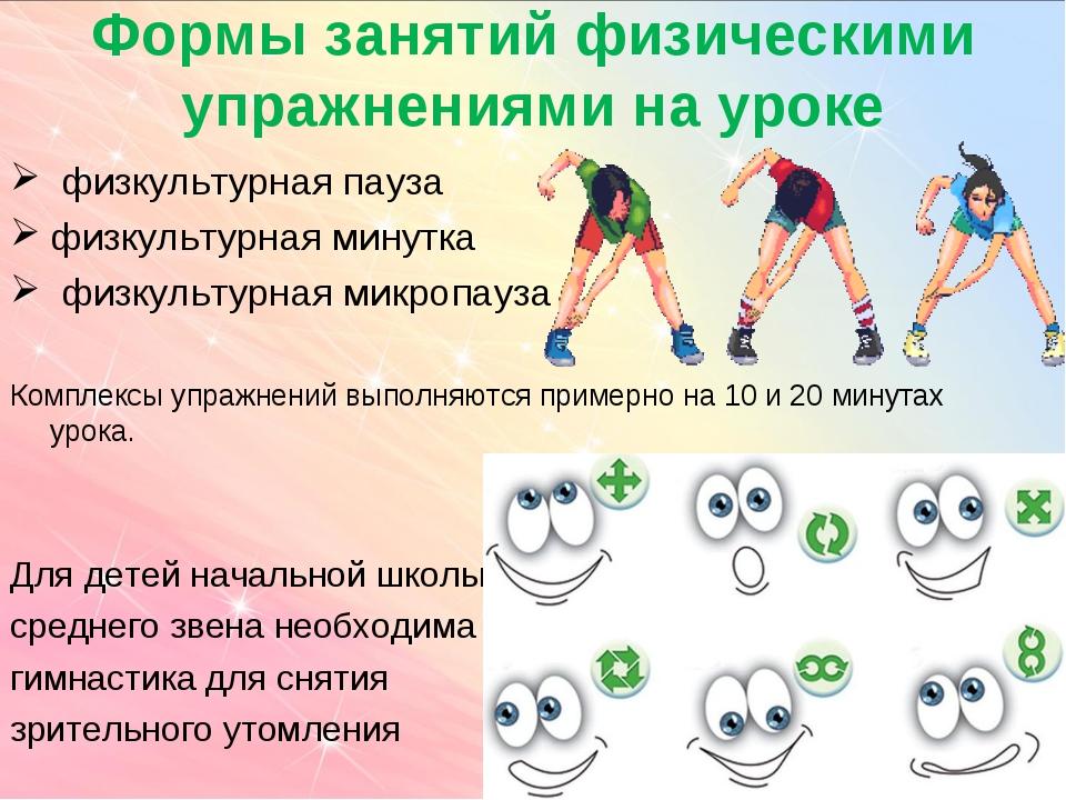 Формы занятий физическими упражнениями на уроке физкультурная пауза физкульту...