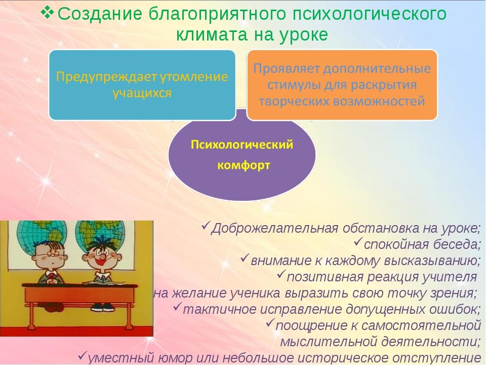 Создание благоприятного психологического климата на уроке Доброжелательная об...